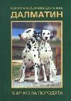 Книга - Далматин - Всичко за породата